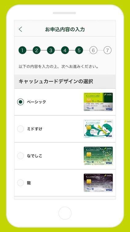 口座開設アプリ screenshot-5
