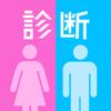 男子力女子力診断