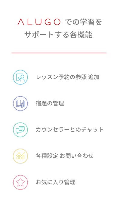 Screenshot for ALUGOアプリ in France App Store