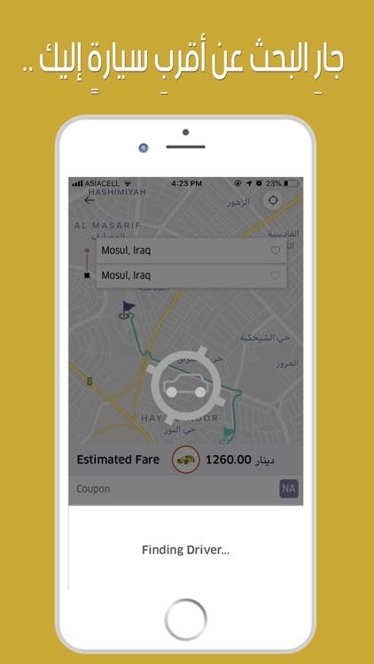 اجرة screenshot-2