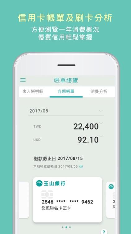 玉山行動銀行 screenshot-5