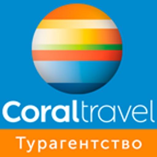 CoralTravel - Горящие туры