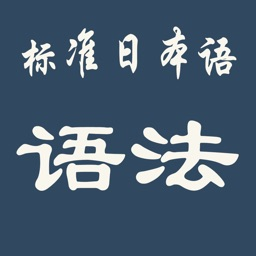 标准日本语语法-48课全