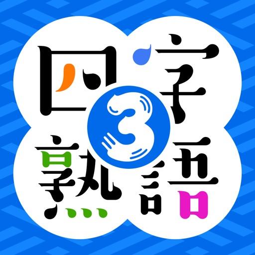 そろえて!四字熟語クイズ3