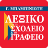 Lexicology Centre - Γ. Μπαμπινιώτη - ΛΣΓ artwork