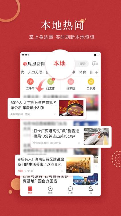 凤凰新闻-精选热点资讯和娱乐视频