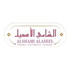 مطعم الشامي الأصيل