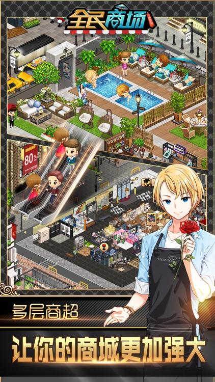全民商场-我的模拟经营梦幻世界 screenshot-4
