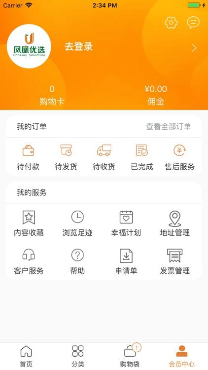 凤凰优选 screenshot-4