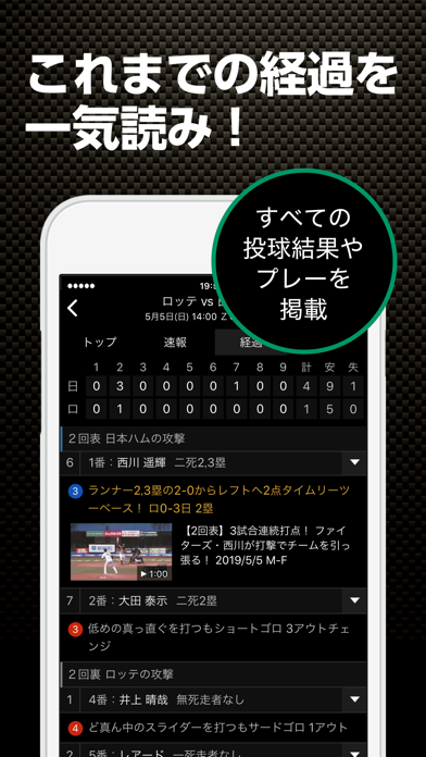 スポナビ 野球速報のおすすめ画像4