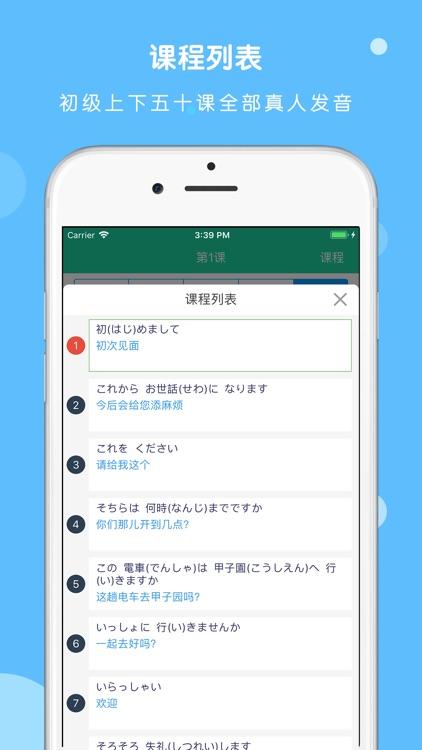 大家的日语-第二版初中级新标准日语 screenshot-5