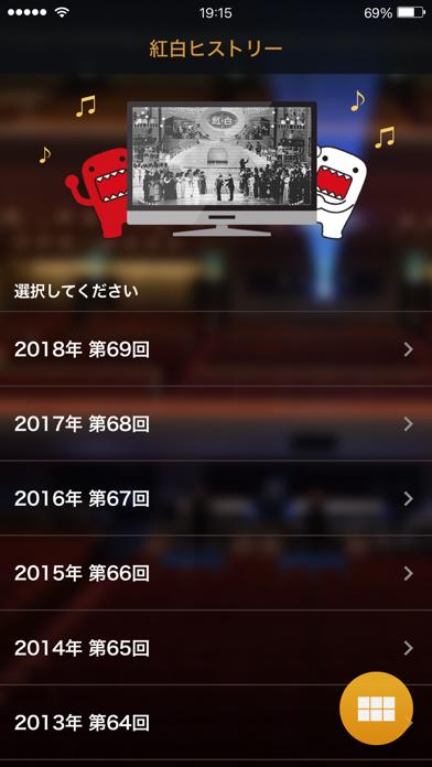 NHK紅白 ScreenShot1