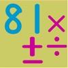 81ます 算数計算練習 - iPhoneアプリ