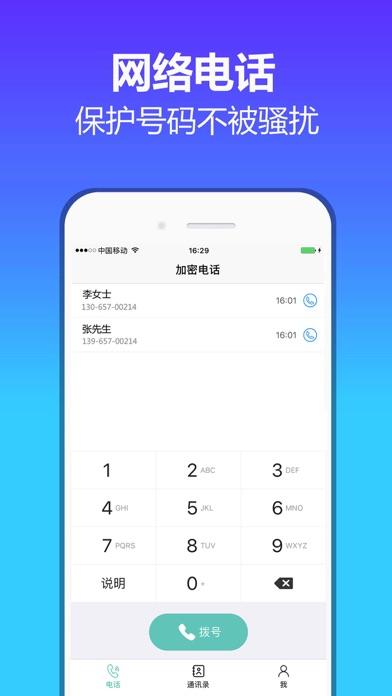 网络电话- 安全网络电话软件