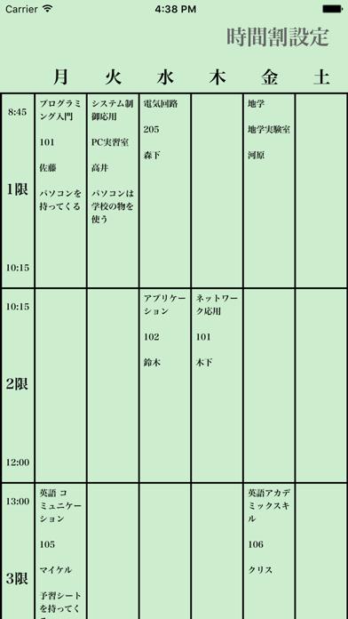 シンプル時間割for大学のおすすめ画像1