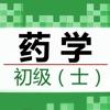 初级药士鑫题库 - iPhoneアプリ