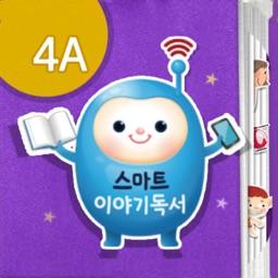 [4A단계] 스마트 이야기독서