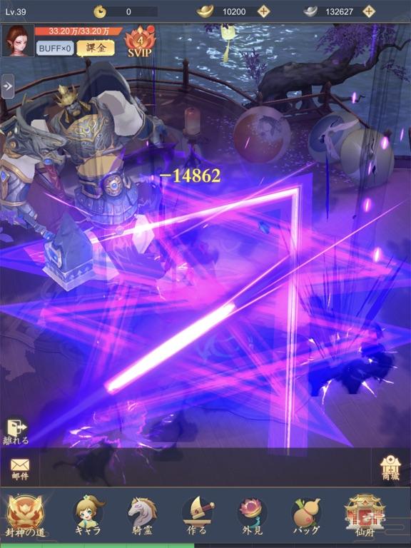 魔神の子-放置の幻想大陸-のおすすめ画像6