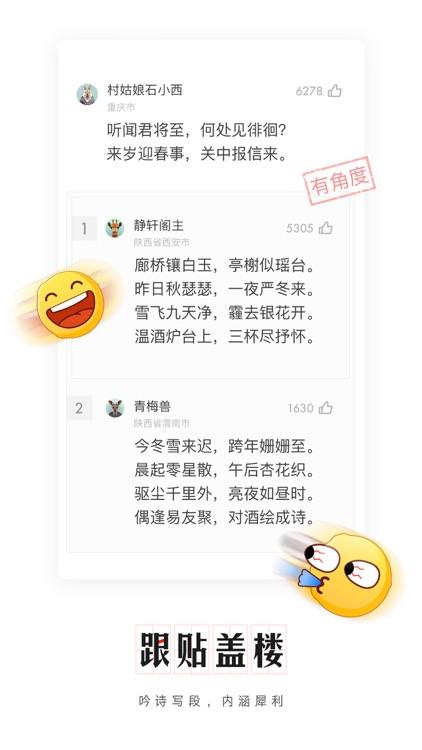 网易新闻 screenshot-2