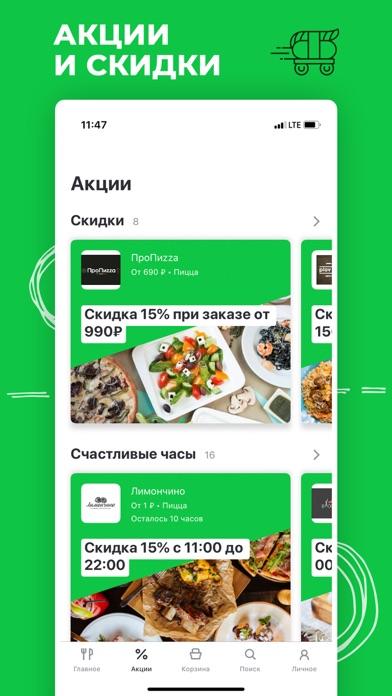 Delivery Club: Еда и продукты для ПК 1