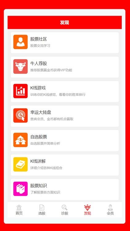 牛股策略王 screenshot-3