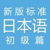 新標日語 初級