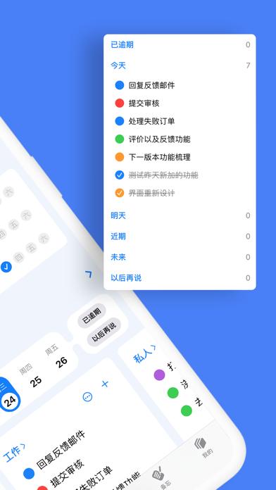 Mindkit-待办事项与备忘清单屏幕截图2