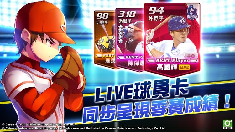 棒球大王 screenshot-5