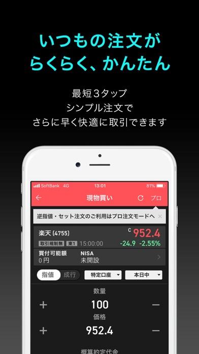 iSPEED - 楽天証券の株アプリ ScreenShot1