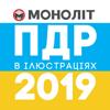 ПДР Моноліт