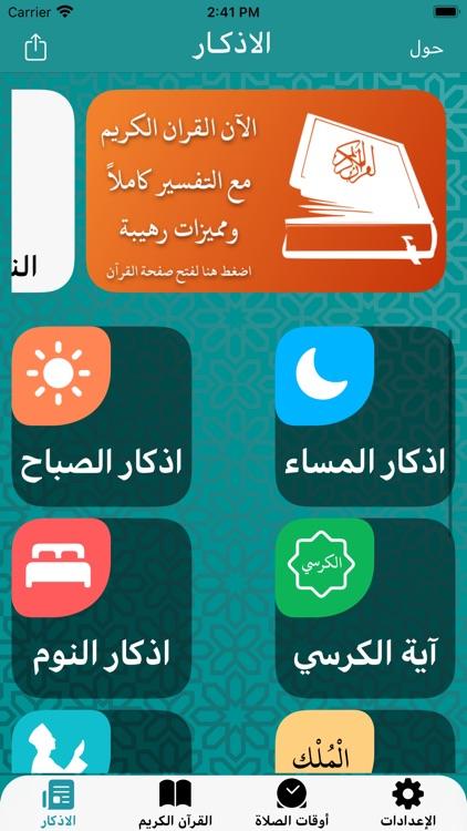 اذكار الصباح والمسـاء screenshot-8