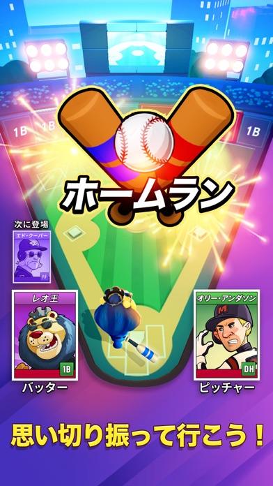 スーパーヒット野球のスクリーンショット2