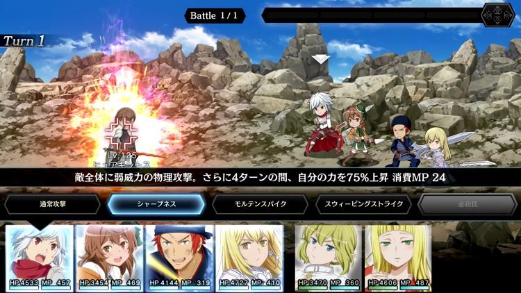 ダンまち〜メモリア・フレーゼ〜 screenshot-5