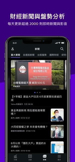 Yahoo奇摩股市 台灣及全球股市on The App Store