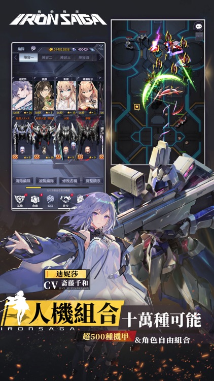 機動戰隊 Iron Saga screenshot-4