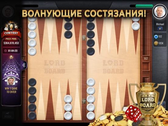 Нарды - Lord of the Board на iPad