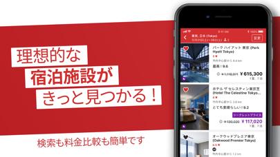 ホテルズドットコム:ホテル・宿の宿泊を簡単予約 ScreenShot4