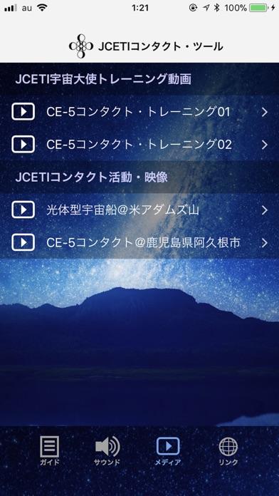 JCETIコンタクト・ツールのおすすめ画像3