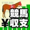 競馬収支 管理アプリ - iPadアプリ