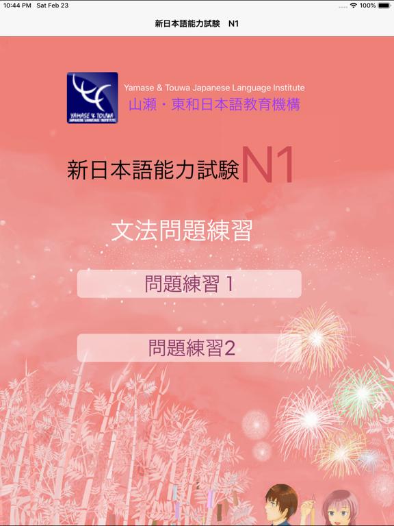 N1 文法問題集 screenshot 7