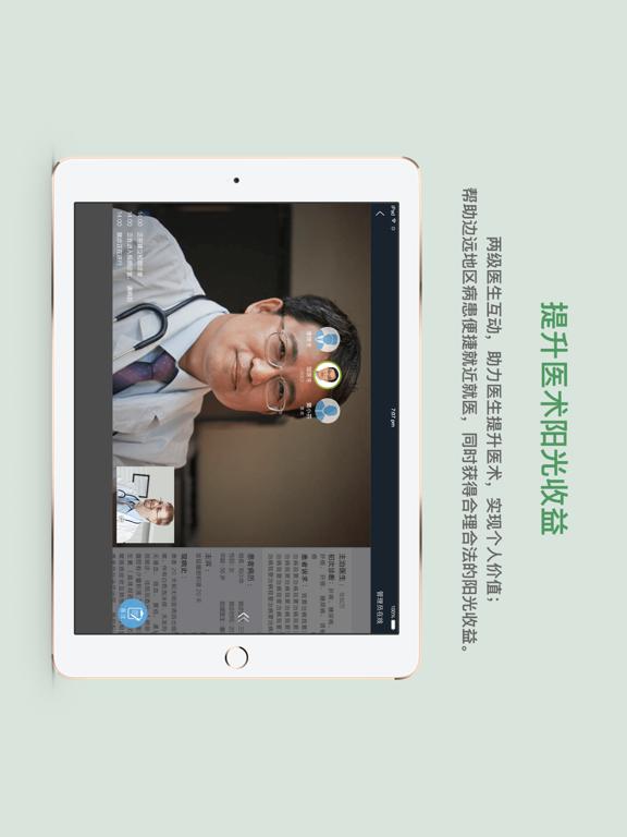 39互联网医院医生工作站HD screenshot one