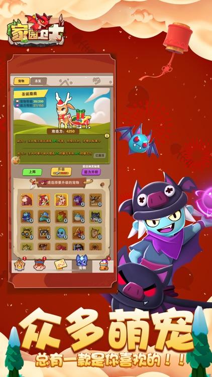 家园卫士-全新弓箭手游 screenshot-3