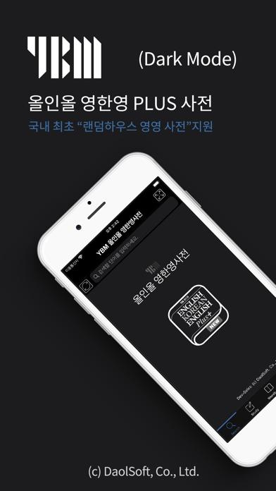 YBM 올인올 영한영 플러스 사전 - EKE DICのおすすめ画像2