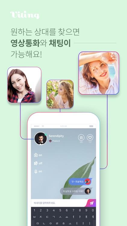 Viting Video Chat world friend screenshot-3