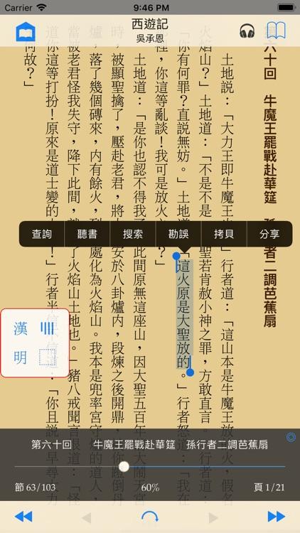 ShuBook 2P 書僕