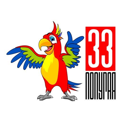 33 попугая   Russia