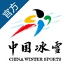 中国冰雪-国家体育总局冬季运动管理中心官方应用