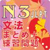 新しい「日本語能力試験」N3 文法