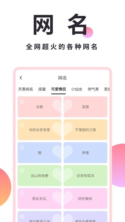 小精灵美化-桌面倒计时小组件 screenshot-8