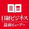 日経ビジネス誌面ビューアー - iPhoneアプリ